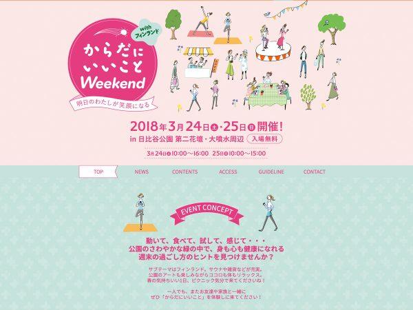 今週末、3/24(土)~25(日)にからだにいいことWEEKENDS@日比谷公園に出展します!