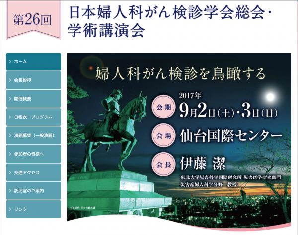 今週末は仙台でブース出展です