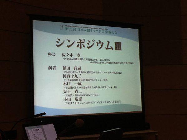今日、明日と日本人間ドック学会に参加をして勉強してます。