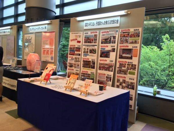 日本婦人科がん検診学会にブース出展中です