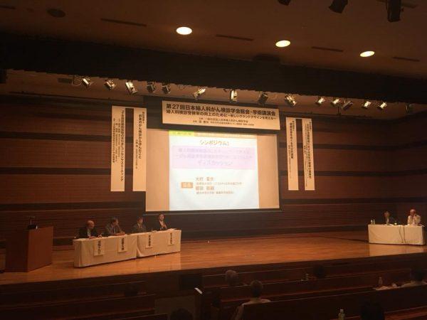 日本婦人科がん検診学会に参加しています