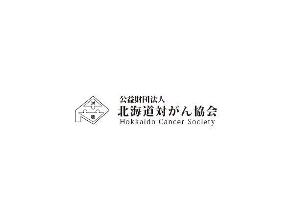 公益財団法人 北海道対がん協会