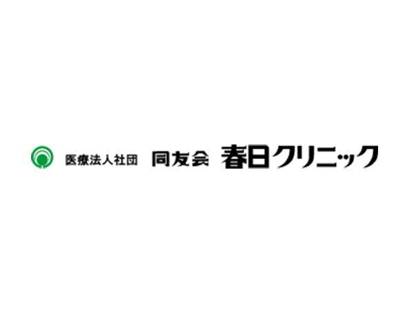 医療法人社団同友会春日クリニック