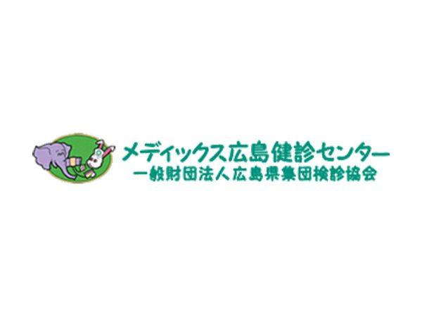 一般財団法人 広島県集団検診協会