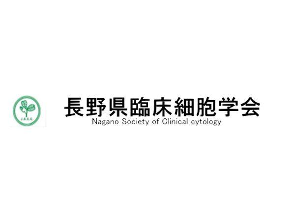 一般社団法人 長崎県臨床検査技師会