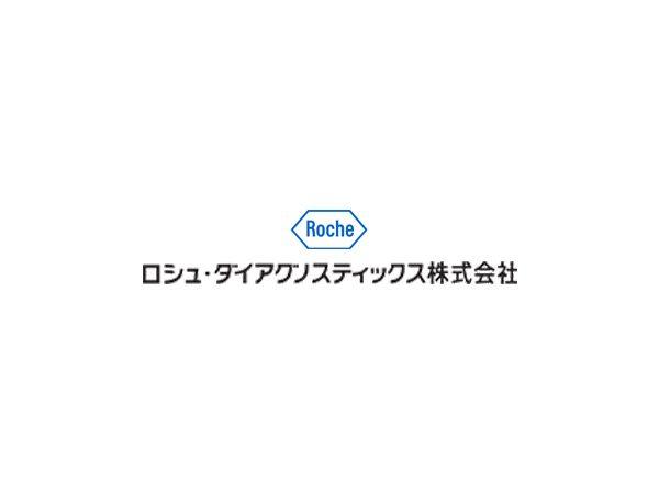 ロシュ・ダイアグノスティックス 株式会社