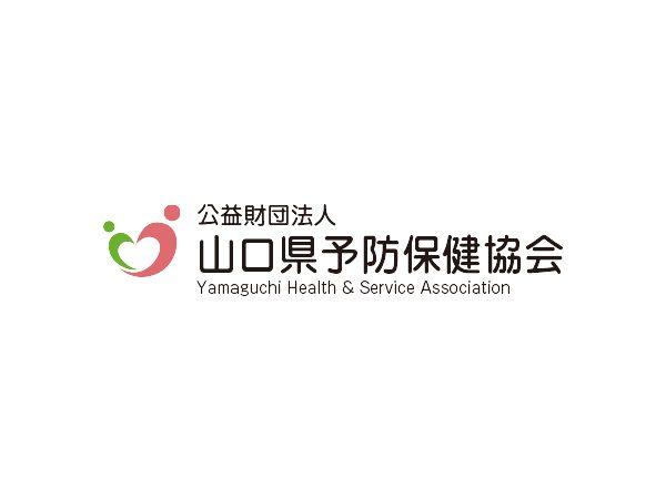 公益財団法人 山口県予防保健協会