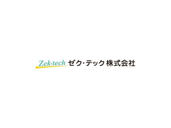 ゼク・テック株式会社