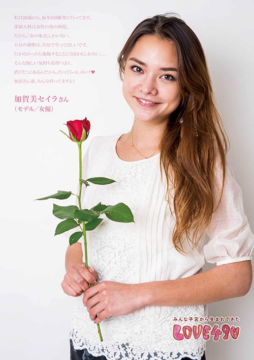 加賀美セイラ