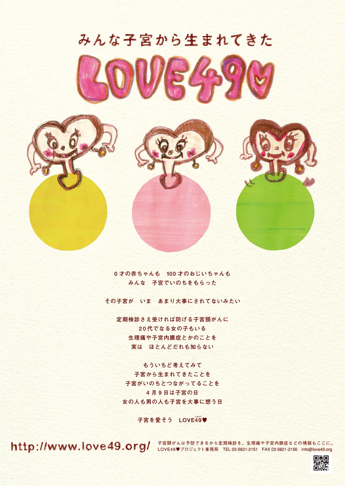 love49 A4ポスター