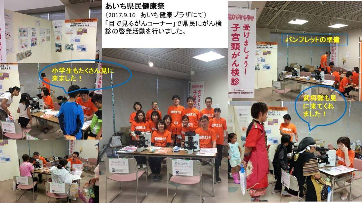 愛知県民祭り細胞検査士会より報告