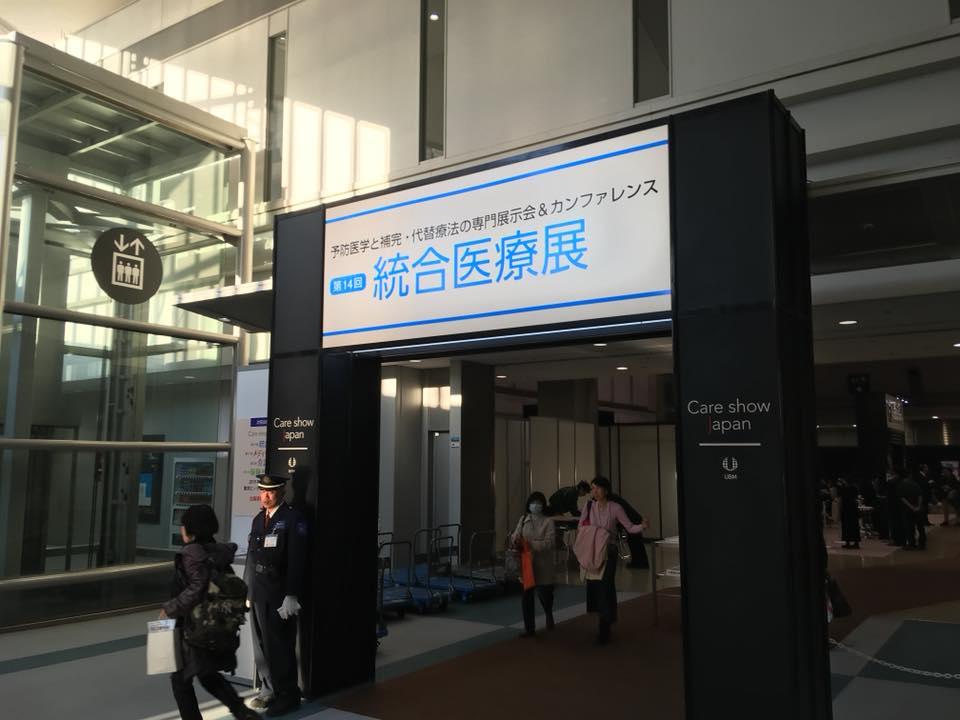 「第14回総合医療展」に行ってきました。