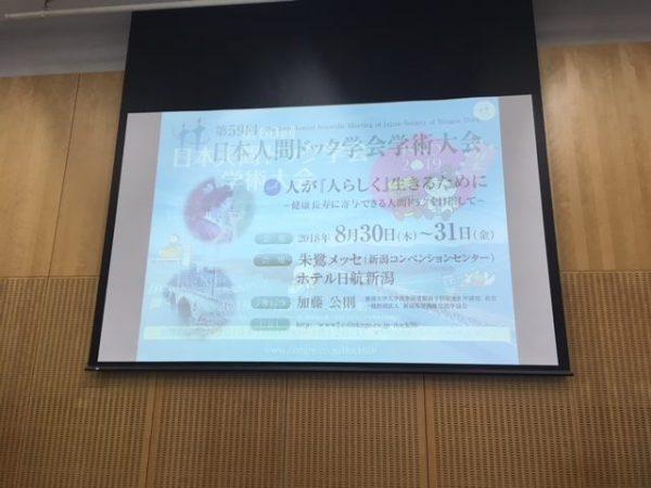 本日は日本人間ドック学会に参加するため新潟に来ています