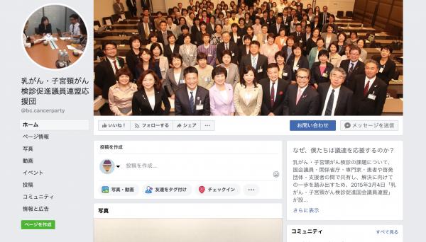 議員連盟の設立3周年記念イベントのお知らせ