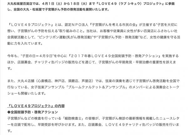 今年も全国の大丸・松坂屋百貨店でLOVE49プロジェクト実施します!