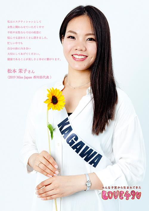 松本 茉子