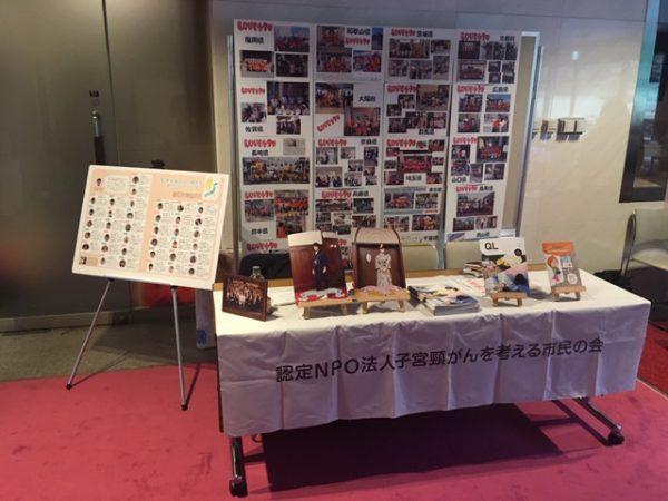 日本婦人科がん検診学会@奈良にブース出展してきました。