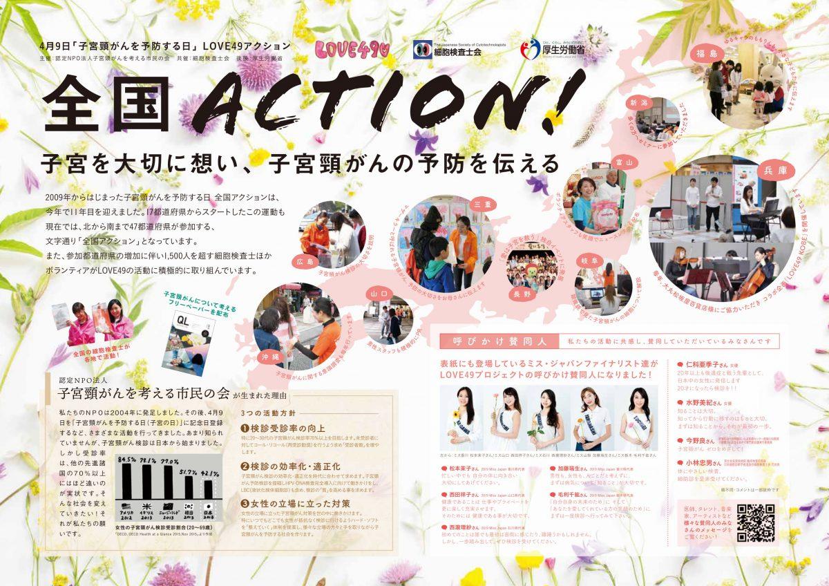 【取材のお願い】4月9日子宮頸がんを予防する日(子宮の日)子宮頸がん予防・啓発アクション