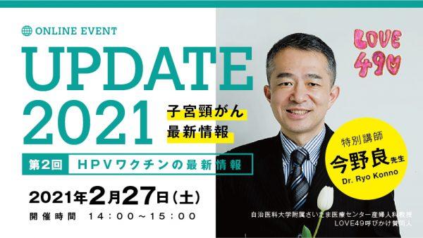 UP DATE 2021 第2回開催決定!