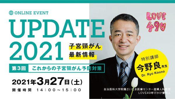 UP DATE 2021 第3回開催決定!