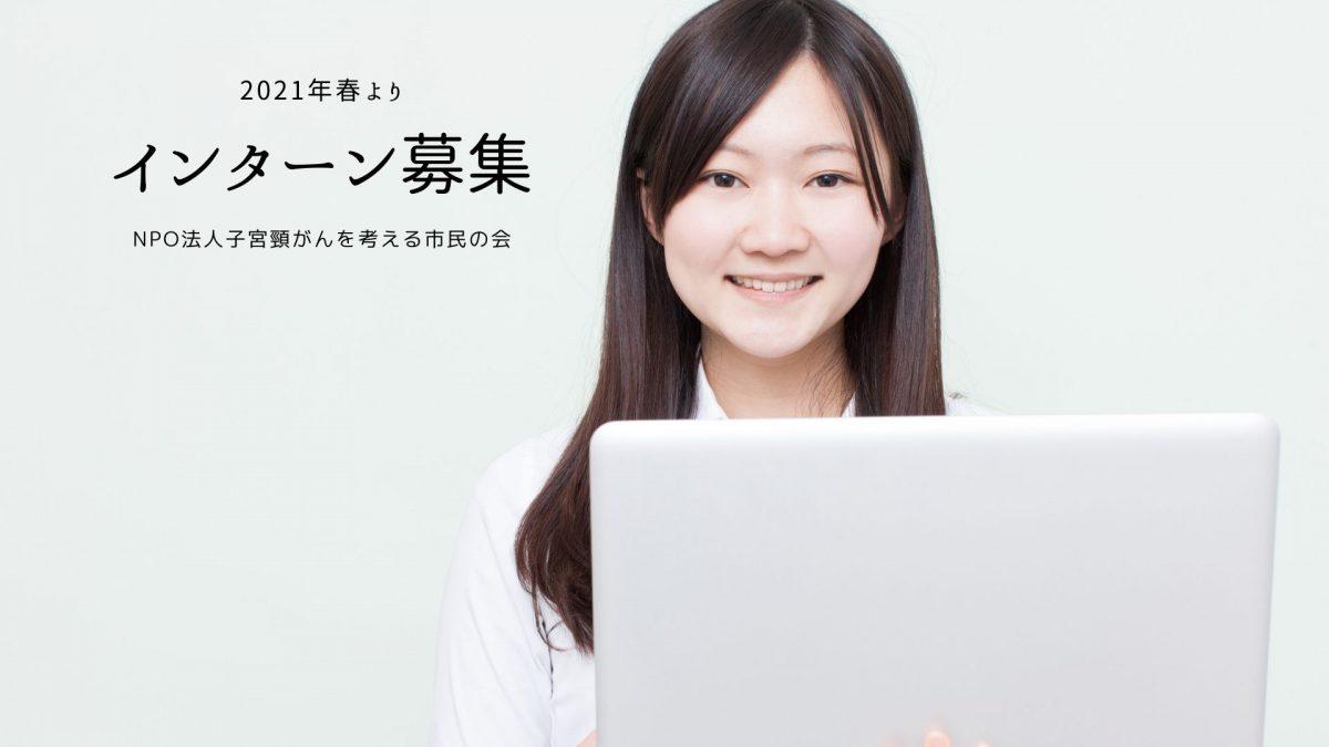 【急募】インターン SNS担当アシスタント
