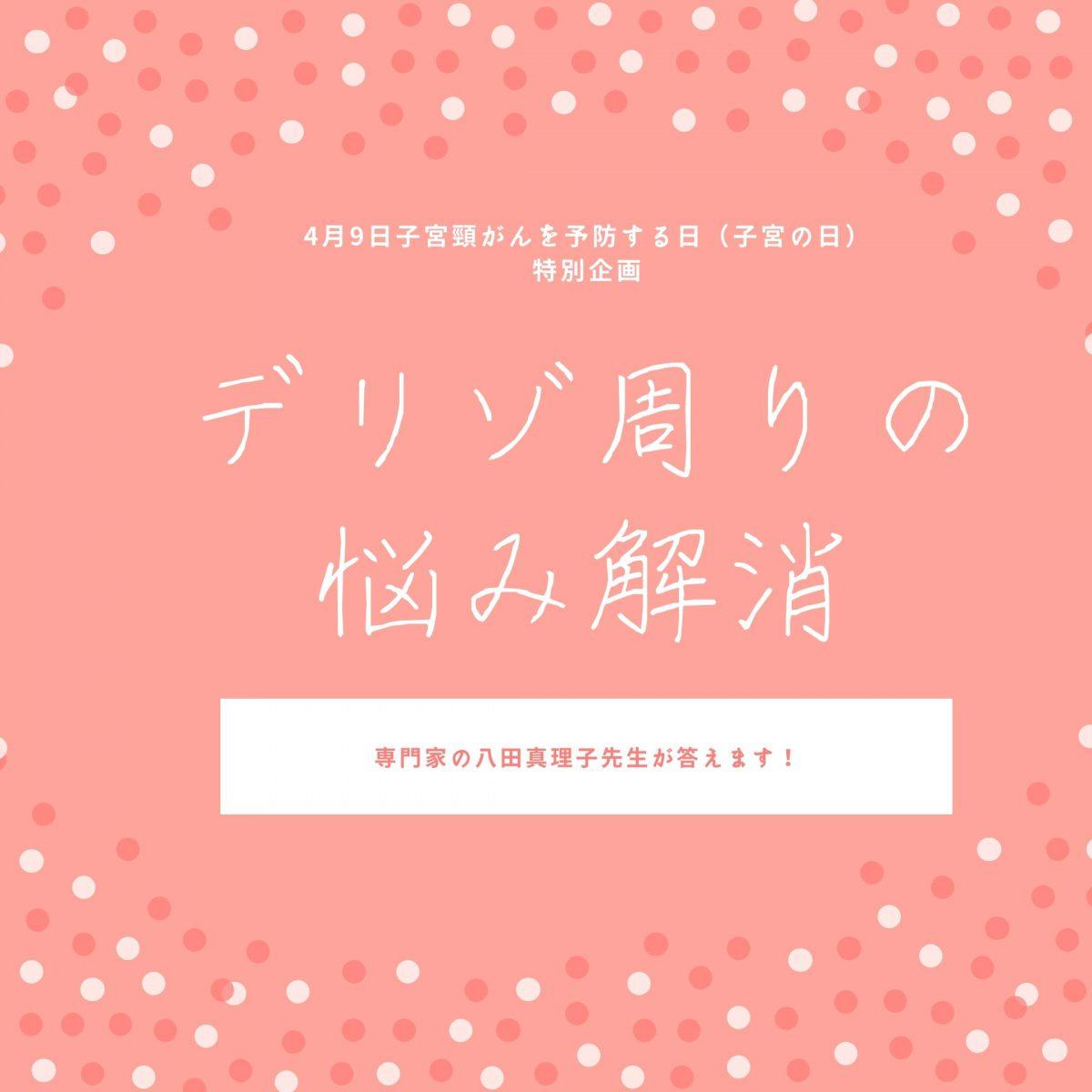 「デリゾ周りの悩み」解消動画公開開始!