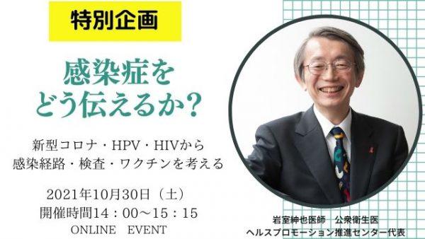 【10月30日(土)】緊急開催「感染症をどう伝えるか?」